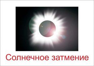 Солнечное затмение - картинка для детей