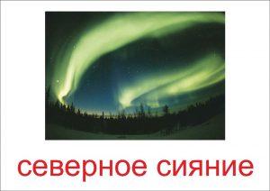 Северное сияние - картинка для детей