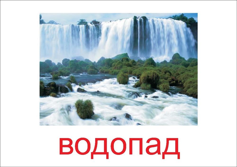 Водопад - картинка для детей