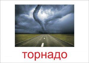 Торнадо - картинка для детей