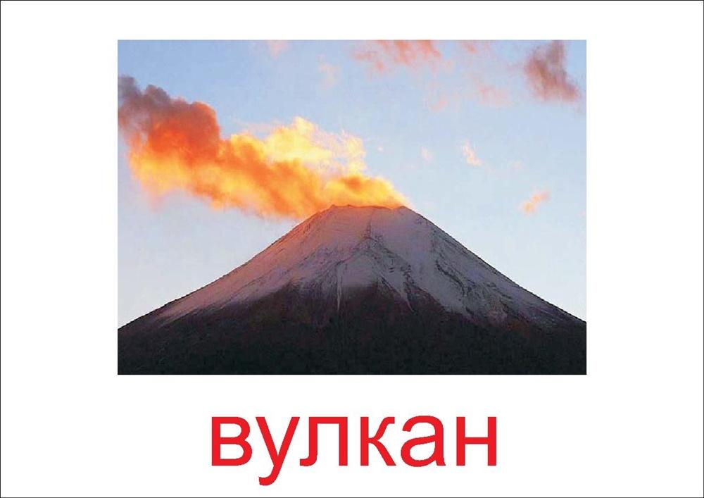 Вулкан - картинка для детей