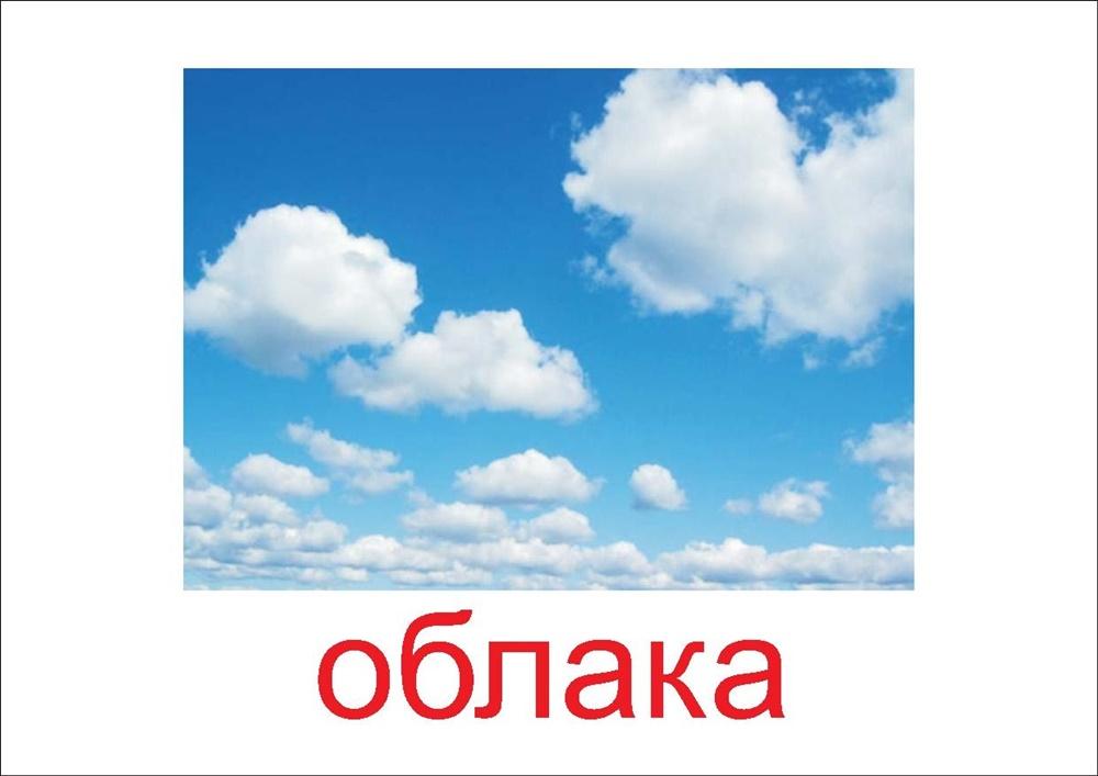 Облака - картинка для детей