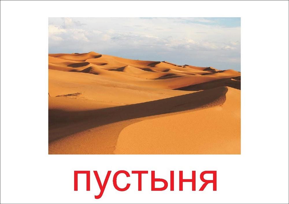Пустыня - картинка для детей