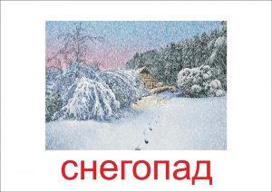 Снегопад - картинка для детей