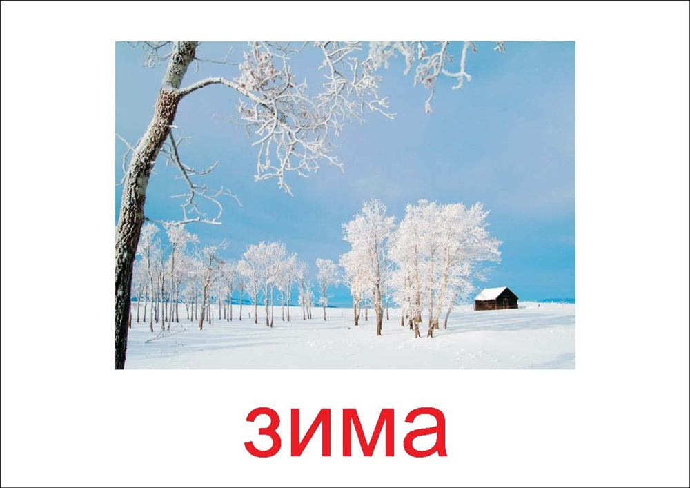 Зима - картинка для детей