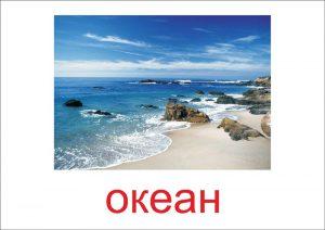 Океан - картинка для детей