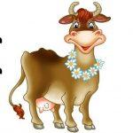 Звук коровы