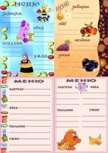 Бланк меню для детского сада