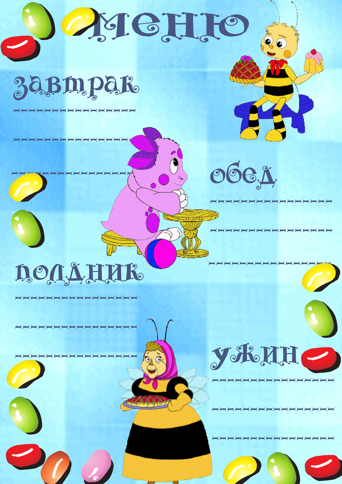 картинки для меню детского сада