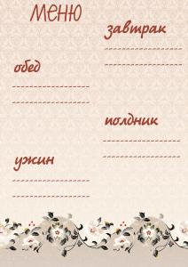 Бланк меню с цветами