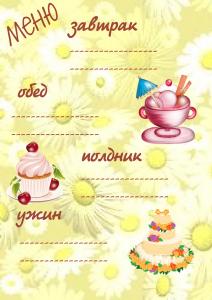 Бланк меню со сладостями