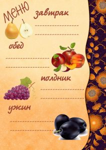 Бланк меню с фруктами