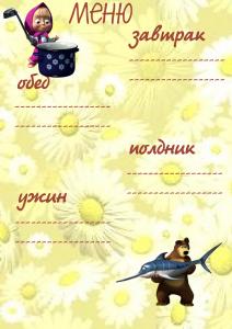 Бланк меню с машей