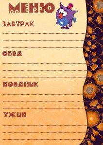 Бланк меню с совой