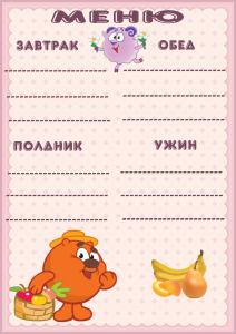 Бланк меню с медвежонком