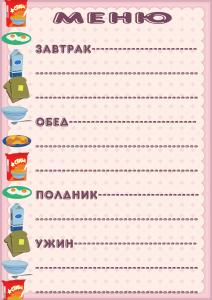 Бланк меню с продуктами