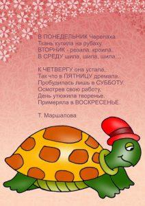 Стихотворение о днях недели для детей