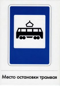 """Дорожный знак """"Место остановки трамвая"""""""