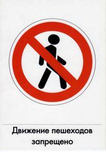 """Дорожный знак """"Движение пешеходов запрещено"""""""