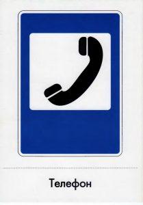 """Дорожный знак """"Телефон"""""""