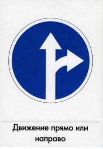 """Дорожный знак """"Движение прямо или направо"""""""