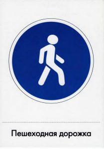 """Дорожный знак """"Пешеходная дорожка"""""""