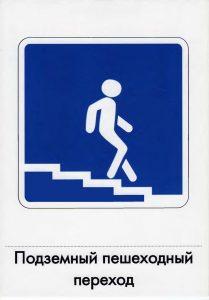 """Дорожный знак """"Подземный пешеходный переход"""""""