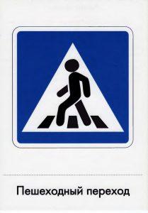"""Дорожный знак """"Пешеходный переход"""""""