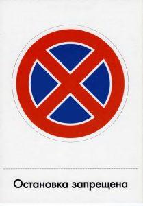 """Дорожный знак """"Остановка запрещена"""""""