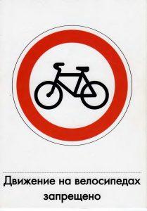 """Дорожный знак """"Движение на велосипедах запрещено"""""""