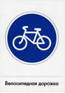 """Дорожный знак """"Велосипедная дорожка"""""""