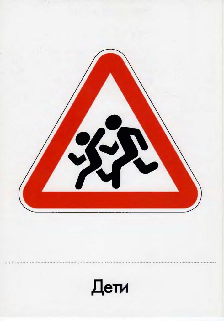 Дорожные знаки картинки для детей детского сада 4
