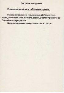 """Описание к дорожному знаку """"Движение прямо"""""""
