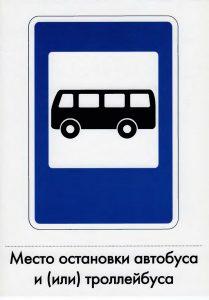 """Дорожный знак """"Место остановки автобуса"""""""