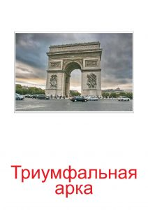 Триумфальна арка