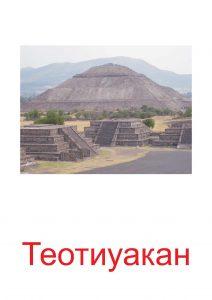 Теотиукан