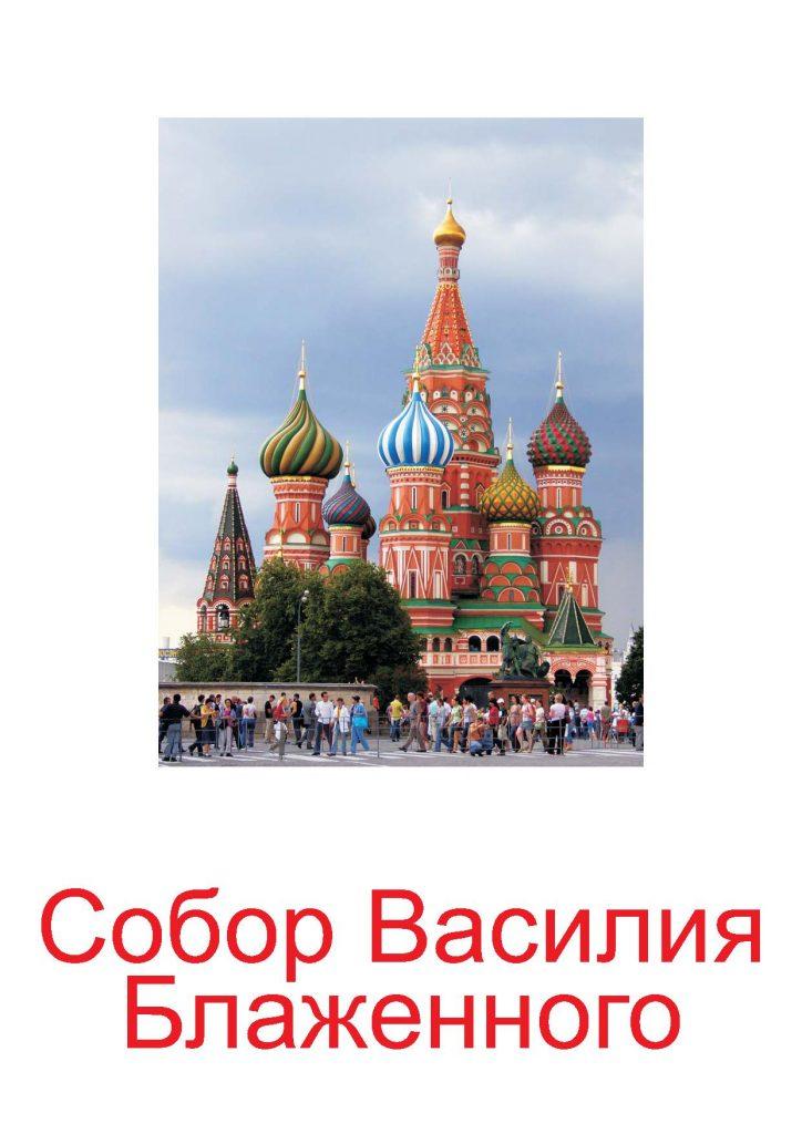 Собор Василия Блаженого
