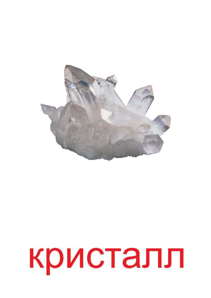 Кристалл как элемент природы