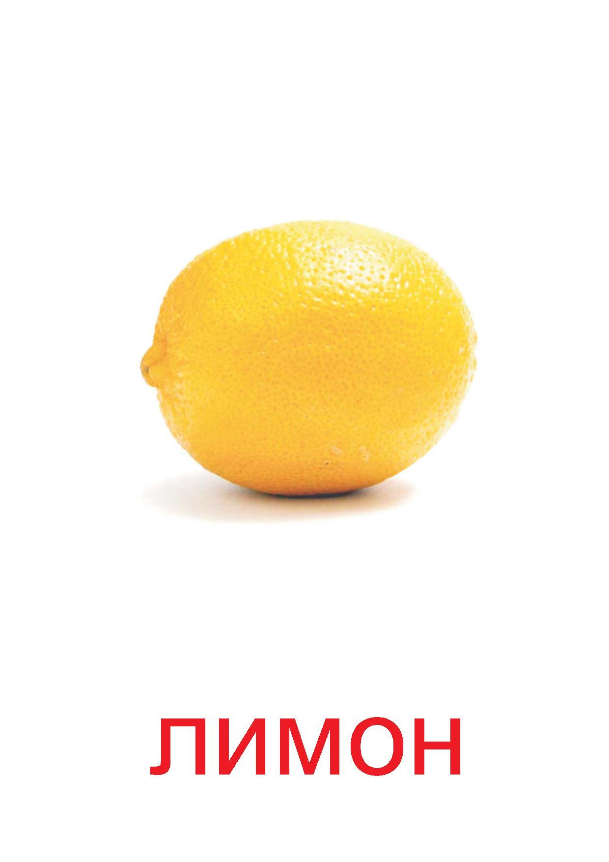лимон картинка для детей