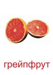 Грейпфрут для детей