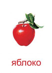 Яблоко для детей