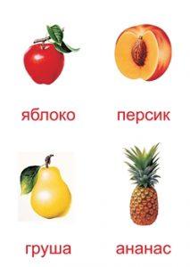 Карточка для изучения фрукто