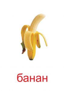 Банан для детей