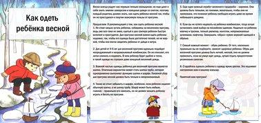 Как одевать ребенка весной — папка передвижка