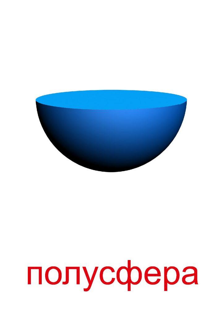 Полусфера