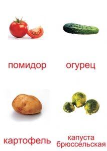 Карточка для изучения овощей