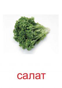 Салат для детей