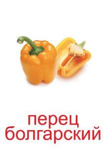 Перец болгарский для детей