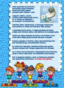 Советы по сохранению здоровья детей