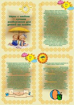 Игры с песком для детей (папка передвижка)